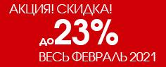 Акция! Скидка до 23%