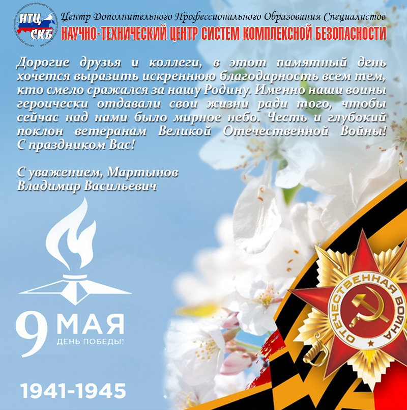 С 9 Мая! С Днём Победы!