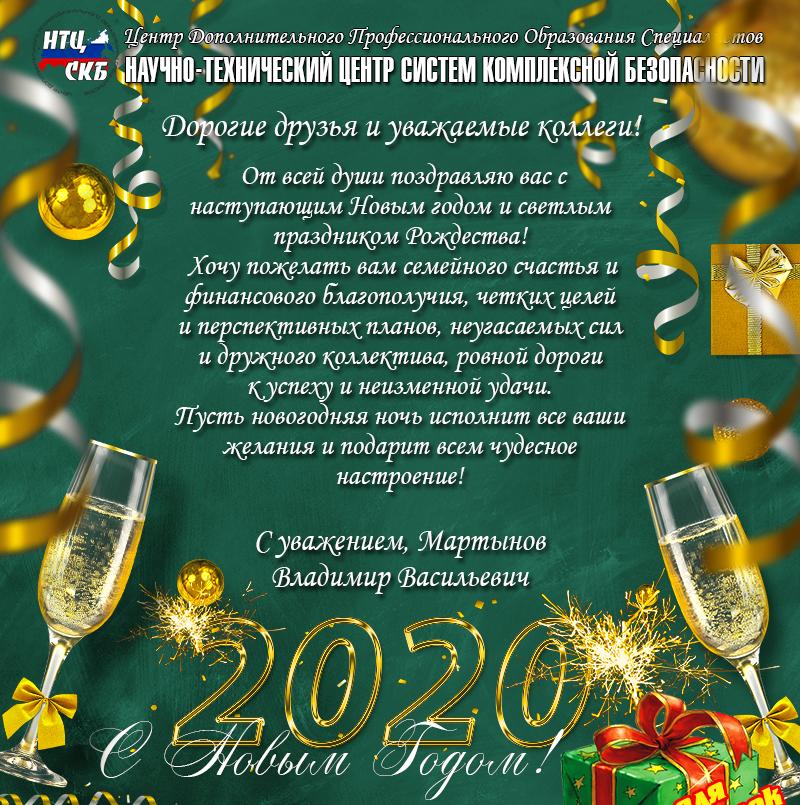 Hny2020 01